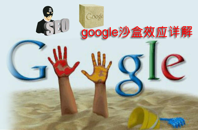 Google沙盒效应详解