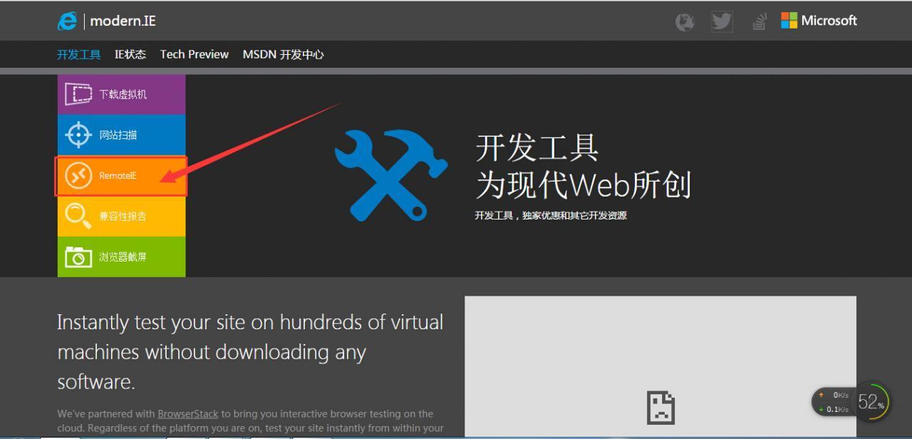 微软官方产品Modern.ie F墙教程,支持全平台