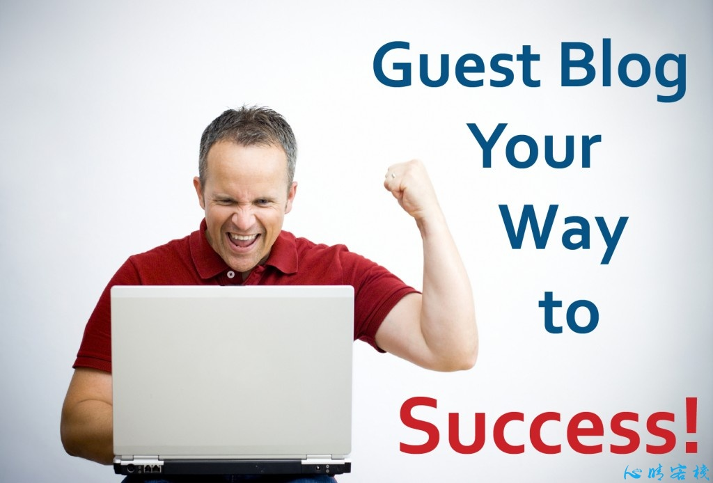 客座文章(guest post)和客座博客(guest blog)引流