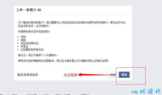 如何解封facebook的账号封锁