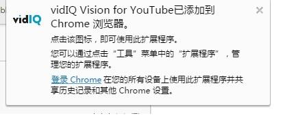 YOUTUBE营销插件vidIQ