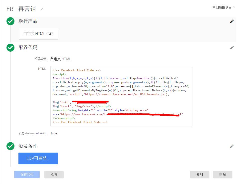 Google Tag Manager添加Facebook再营销代码