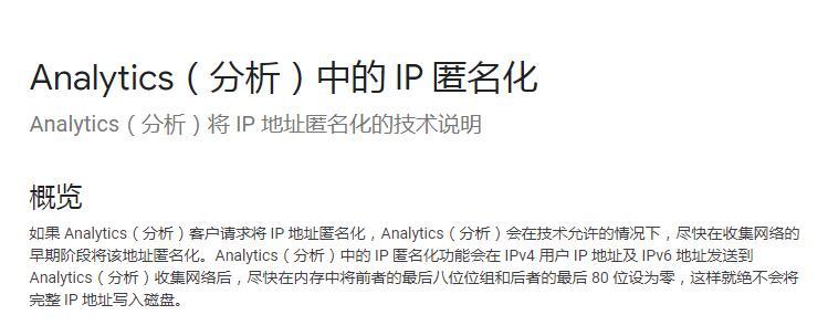 通过Google Tag Manager获取Google Analytics访问者IP