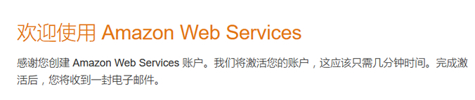 亚马逊AWS云服务器与Amazon SES服务申请