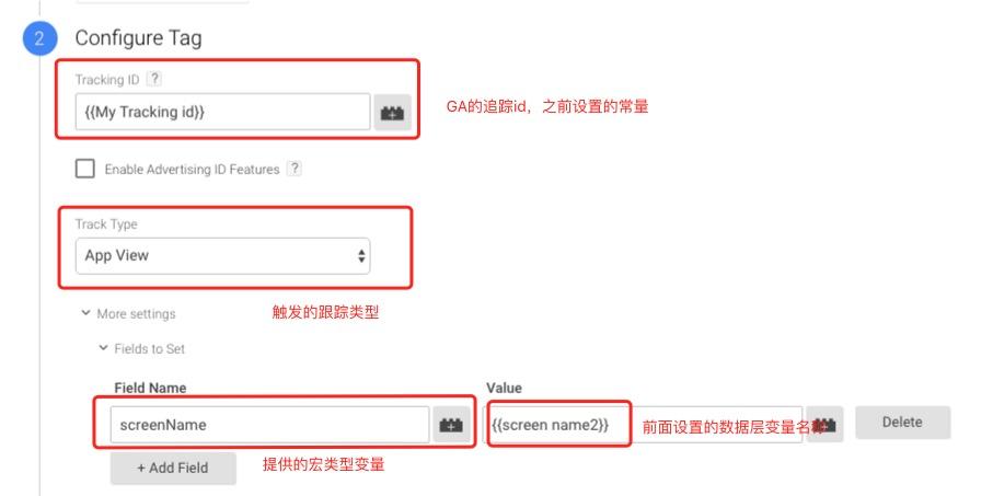 Google Tag Manager 设置和安装教程