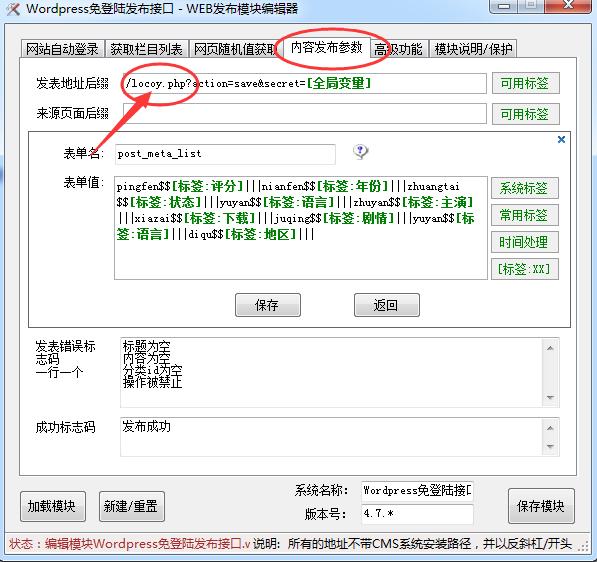 WordPress4.9火车头免登陆发布接口+模块(增强版)下载