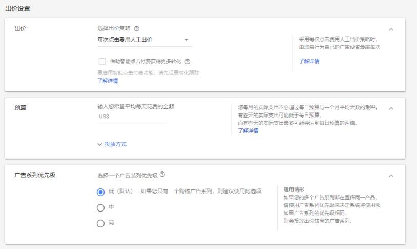 Shopify网站产品如何开通 Google Shopping 广告