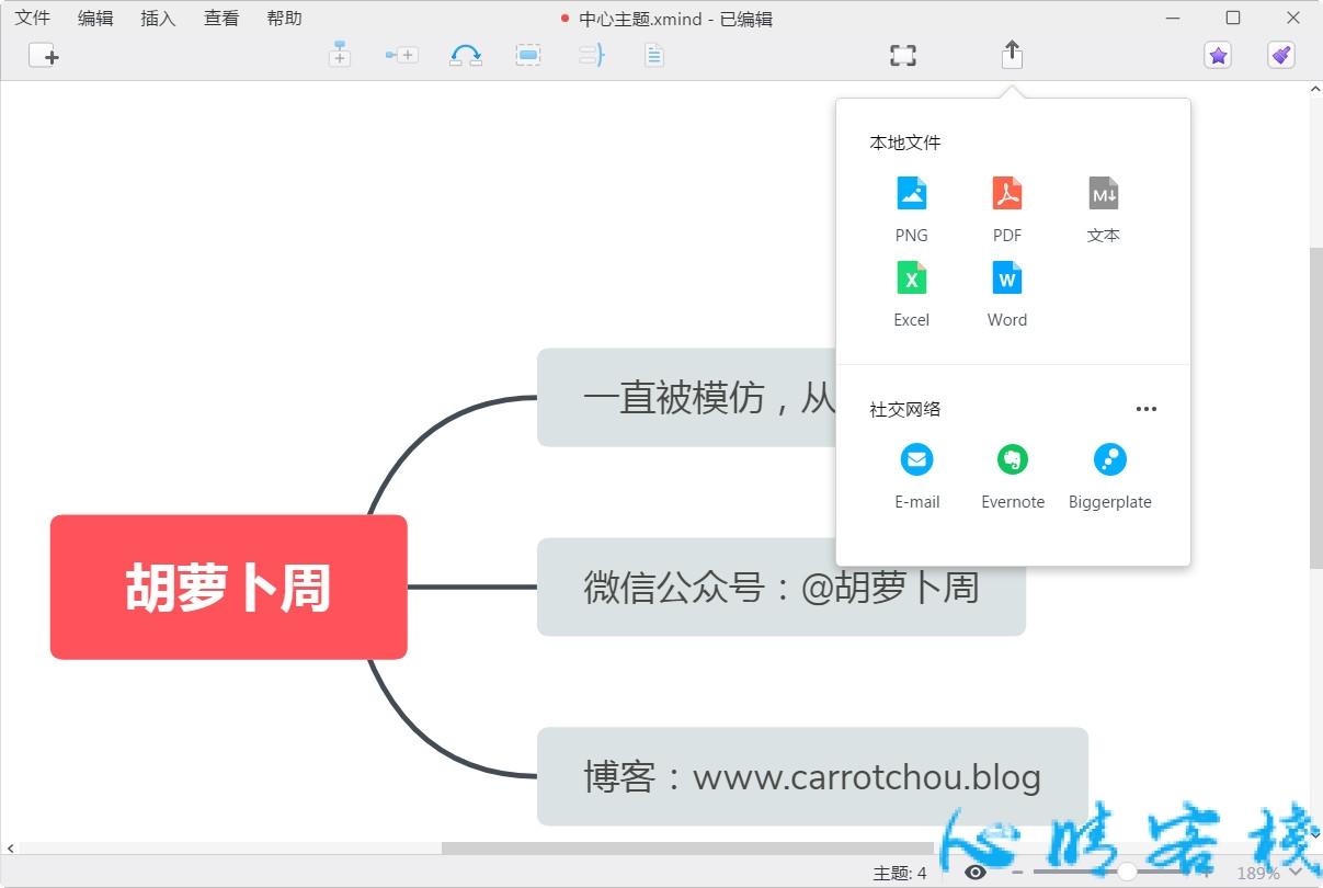 全新思维导图 XMind ZEN v9.2.0 中文破解版