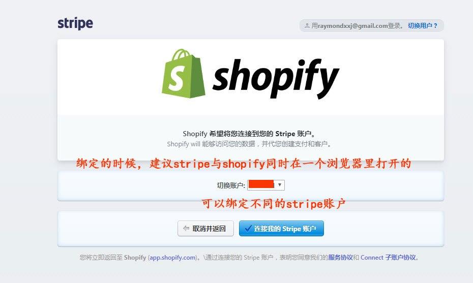 100%无门槛快速申请开通stripe信用卡收款通道的方法详解-shopify收款