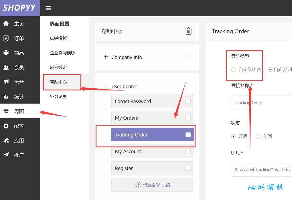 独立站如何安装第三方Track Your Order订单跟踪代码