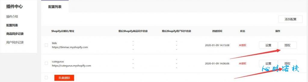Shopify防封备份产品同步插件如何使用