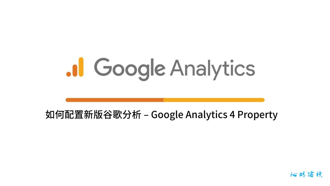 新版GA-Google Analytics 4 property (原App+Web) 如何配置?