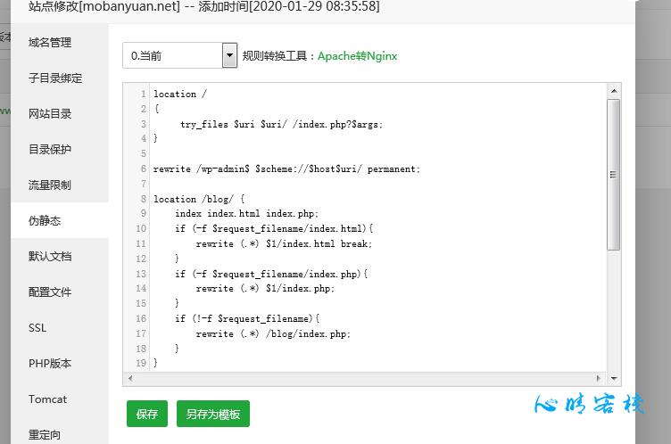 完美解决宝塔LNMP(Nginx)网站二级目录WordPress伪静态问题